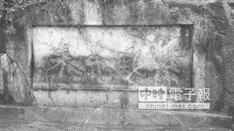 傳說吳越國 訪道玉皇山