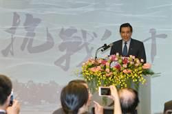 馬英九吳敦義出席七七事變研討會