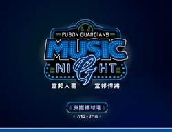 悍將「Music Night」 球星、FA開同樂會
