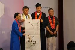 松山慈惠堂舉辦國際藝術展 大師作品雲集