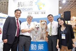 台動藥 拚今年取得動物抗癌藥證