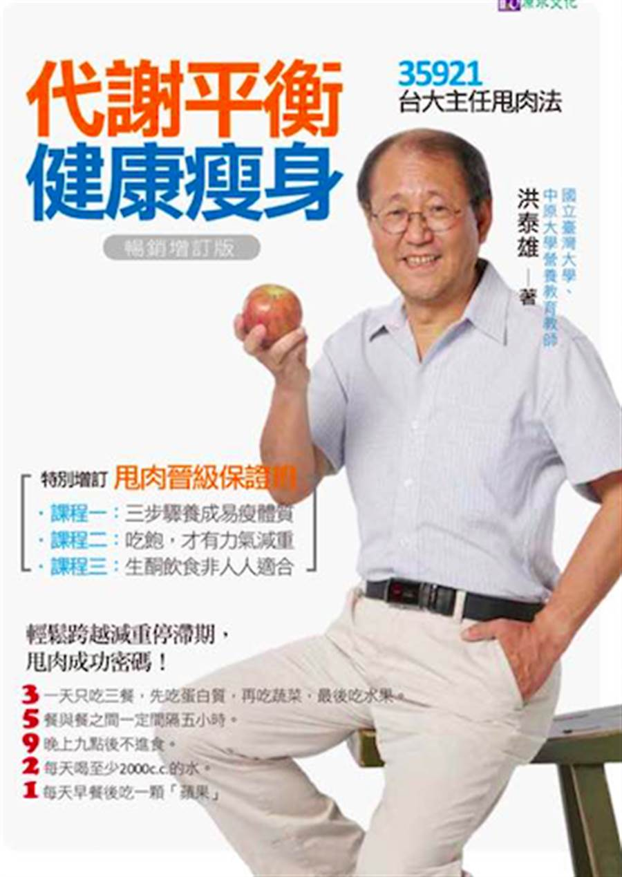 台大註冊組主任洪泰雄今年推出「代謝平衡健康瘦身」暢銷增訂版,特別增訂「甩肉晉階保證班」,現在已進入新書排行榜前5名。(余祥翻攝)