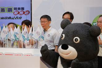 世大運「熊蓋讚親善團服務站」 15日啟動