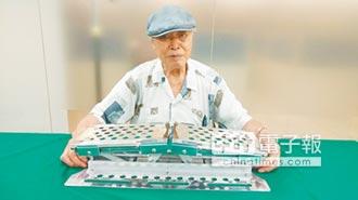 東京發明展 88歲爺奪金