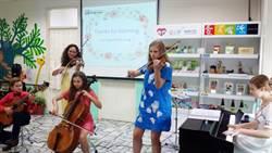 美小提琴家行動支持唐寶寶 共同演奏組曲