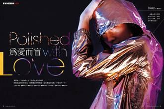 Polished with Love 為愛而盲