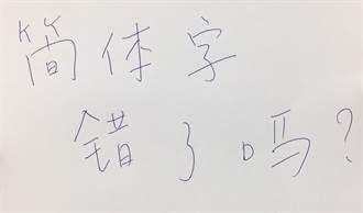 台人想台獨想瘋了 蔡正元:寫繁體字才是真正支那狗