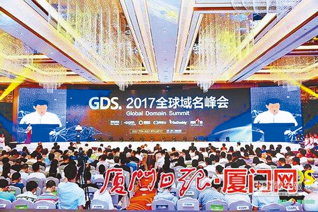 7月7日至9日,2017全球域名峰會在廈門舉行。(取自廈門網)