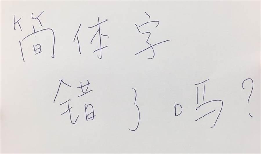 有台灣人仇視簡體字,但蔡正元認為寫繁體字才是真正的「支那狗」。