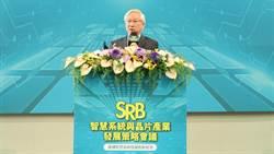《科技》智慧科技SRB會議,首日聚焦產業利基、應用發展