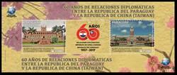 巴拉圭與中華民國建交60週年紀念郵票  7月12日發行