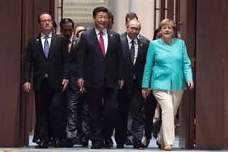 旺報社評:G20觀察系列2》中國挑起亞歐自貿體系大梁