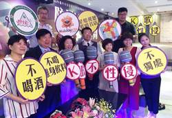 中市全國首創KTV防暴宣傳 拒「K歌之狼」