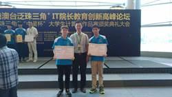 2017泛珠三角大學生計算機作品賽 高應大奪金