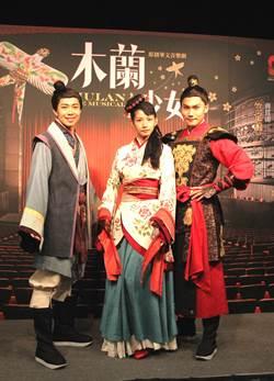 原創華文音樂劇《木蘭少女》 臺中國家歌劇院登場