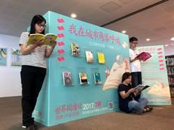 高市圖與在地10間特色書店 合作推主題閱讀
