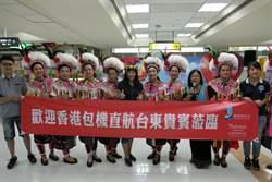 香港包機首飛台東 訂位率超過8成