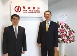 華南銀仰光代表人辦事處 今開業