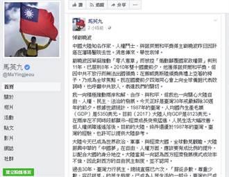 馬英九悼劉曉波 盼陸發展具中國特色的自由民主