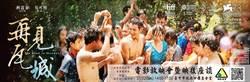 金馬導演趙德胤到台中 722暢談《再見瓦城》