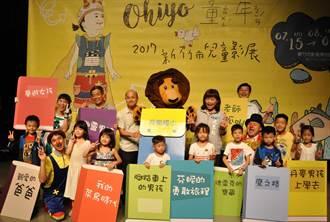 竹市兒童影展開幕 陪大小朋友歡樂過暑假