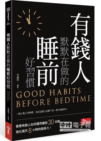 生活態度-睡前五大提案 為明日的成功做準備