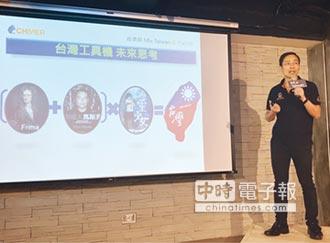 《創業一點靈》MixTaiwan之三 智慧機械-承一代智慧 創二代新睿智工具機