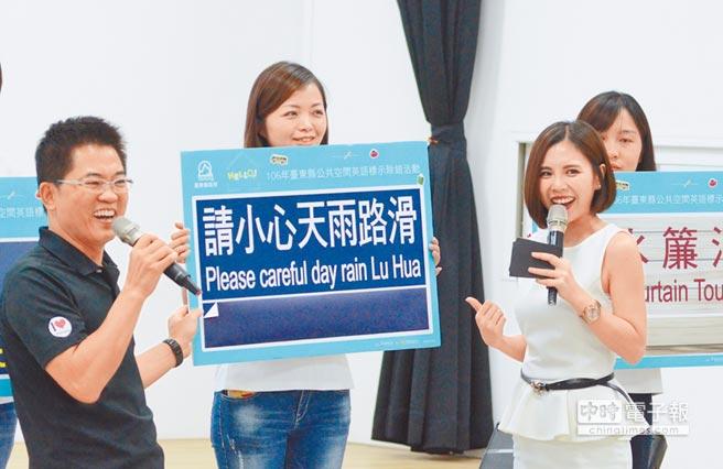 公家機關英語翻譯錯誤令人啼笑皆非,台東縣長黃健庭(左)邀請民眾一起找碴。 (黃力勉攝)