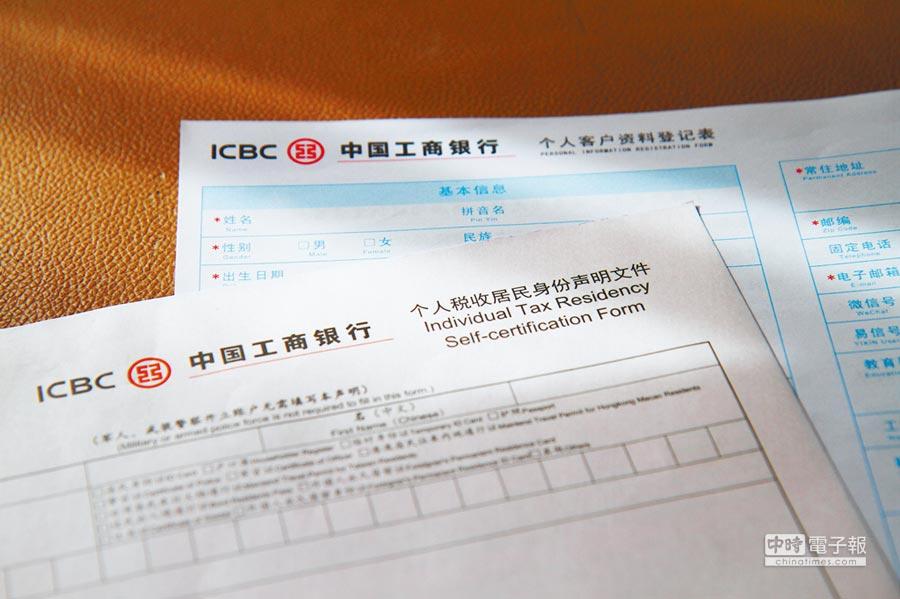 台灣民眾7月起赴大陸開戶,將被要求新填寫「稅收居民身分」聲明文件。(記者吳泓勳攝)
