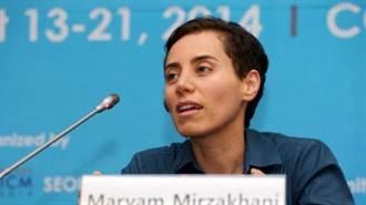 40歲  天才女數學家米爾札哈尼乳癌病逝
