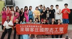 深耕在地傳播愛 中市慶東社區首辦國際志工營