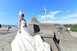 沙雕結合婚紗攝影 2017大安沙雕音樂季吹起「浪漫婚紗」風