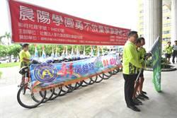 單車環島邁入第十年 林明裕為晨陽少年授旗
