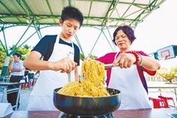 蘭陽家餚 親子共煮