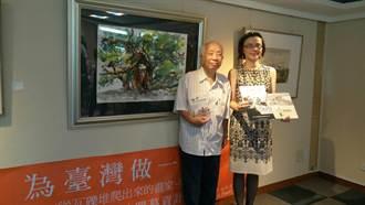 「為台灣做一件事」國寶級水彩畫家孫少英紀錄片公開募資