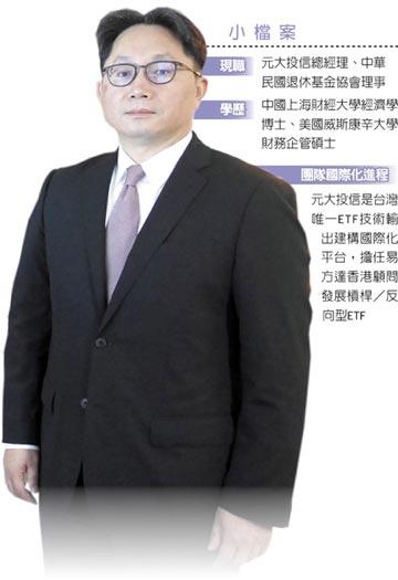 元大投信總經理 劉宗聖 擘畫台ETF下個10年