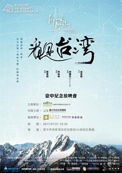 看見台灣台中紀念放映會 雷射超級巨幕播映