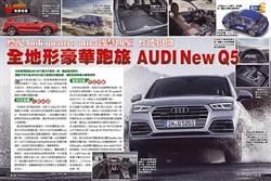 標配Audi quattro ultra智慧四驅 全地形豪華跑旅  AUDI New Q5