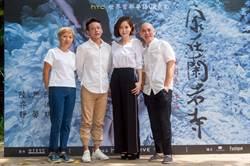 蔡明亮拍首部華語VR電影 《家在蘭若寺》 顛覆傳統