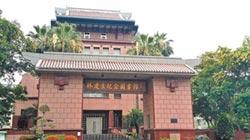 林榮三家族 使用土地不合理!公園預定地蓋圖書館 是低度利用?