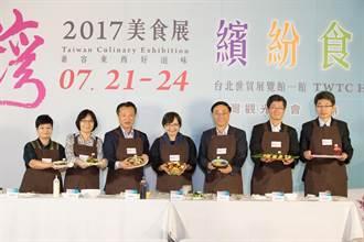 《產業》台灣美食展21日登場,拚吸客20萬人次