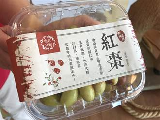 台灣在地公館紅棗產季開始 評鑑選出紅棗王