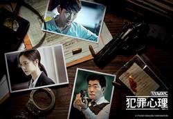 最新韓劇!李準基演出犯罪懸疑片《犯罪心理》