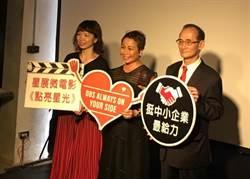 星展最新微電影上線 首次以台灣案例為題材