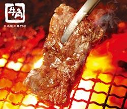 牛角日本燒肉專門店 感動回饋