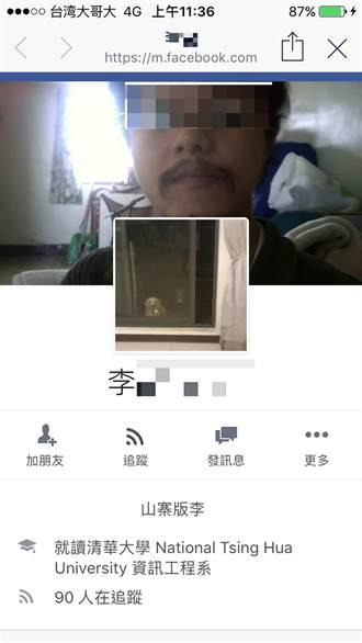 清大校友po文:自殺炸彈攻擊蔡 遭警逮捕