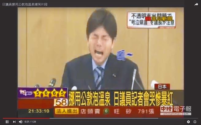 日本兵庫縣議員野野村龍太郎多年前為挪用公款一事,在記者會上嚎啕大哭。(YouTube截圖)