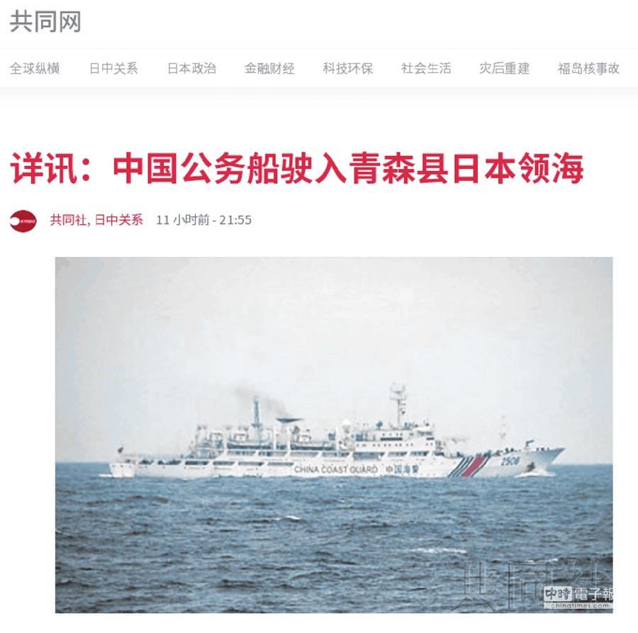 日本海上保安廳的巡邏船17日發現2艘中國海警局船隻在青森縣海域航行。(取自環球網)