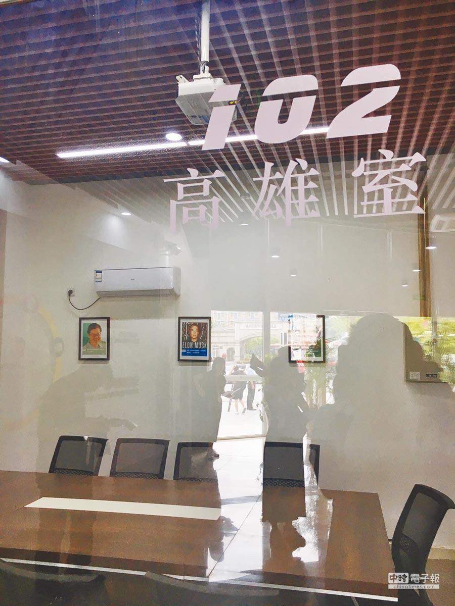 「亞台青海峽青年創業園」二樓備有數間以台灣各縣市命名的辦公室。(記者徐維遠攝)