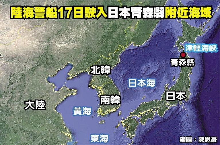 陸海警船17日駛入日本青森縣附近海域